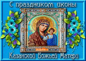 Картинка открытка иконы казанской божьей матери