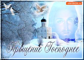 Картинка открытка крещение господне
