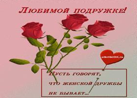 Картинка открытка любимой подружке
