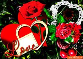 Открытка открытка любви тебе