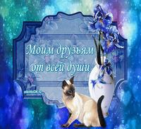 Открытка открытка моим друзьям от души