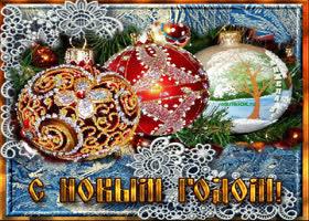 Открытка открытка на новый год