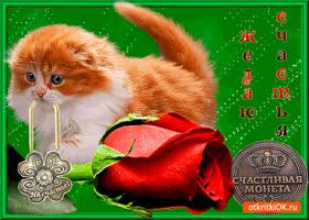 Картинка открытка на счастье всем моим близким