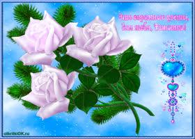 Картинка открытка на татьянин день