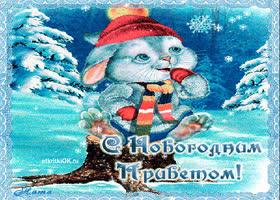 Картинка открытка на тему новый год