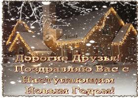 Картинка открытка новый год картинка
