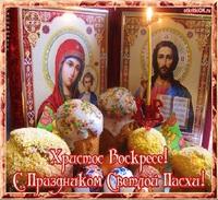 Картинка открытка пасха христова