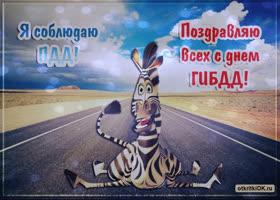 Открытка открытка поздравление гибдд