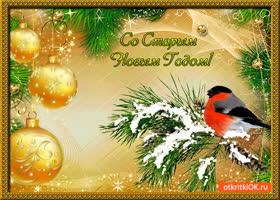Картинка открытка поздравление со старым новым годом