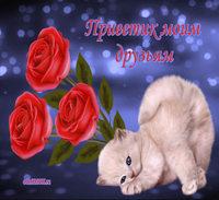 Открытка открытка привет всем друзьям