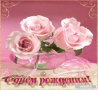 Картинка открытка с днём рождения женщине цветы анимация