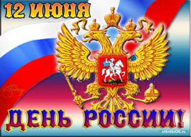 Картинка открытка с днём рождения россии