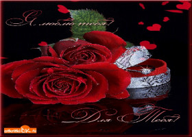 Открытка открытка с любовью тебя