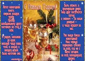 Открытка открытка с наступающим новым годом