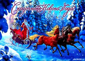 Картинка открытка с наступающим новым годом