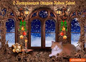 Открытка открытка с наступающим старым новым годом