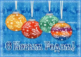 Открытка открытка с новым годом бесплатно