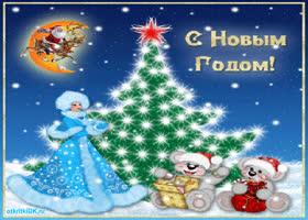 Открытка открытка с новым годом
