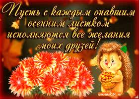 Открытка открытка с осенью друзьям