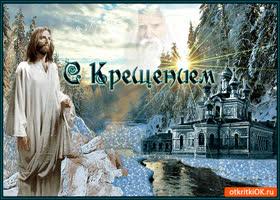 Картинка открытка с праздником крещение господне