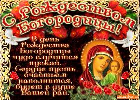 Картинка открытка с рождеством пресвятой богородицы