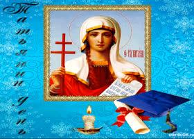 Картинка открытка с татьяниным днем 25 января