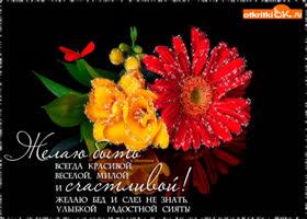 Открытка открытка с цветами