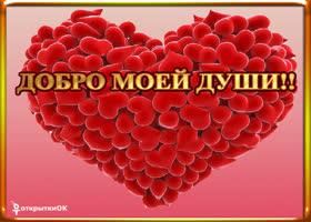 Открытка открытка сердце