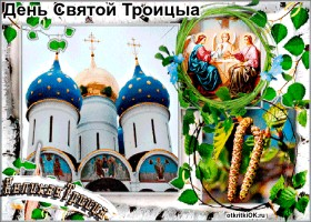 Картинка открытка святая троица
