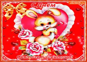Открытка открытка тебе на день валентина