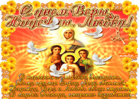 Картинка открытка вера, надежда и любовь