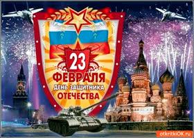 Картинка открытка защитнику отечества