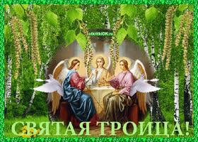 Картинка открытки святой троицей