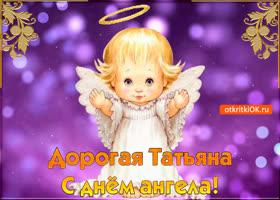 Открытка открытка с днём ангела татьяны