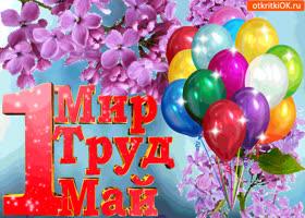 Картинка открытка 1 мая праздник весны