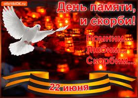 Картинка открытка 22 июня день памяти и скорби