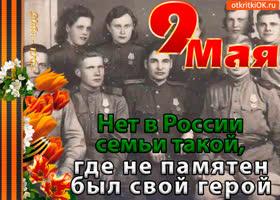 Открытка открытка 9 мая день победы