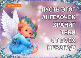 Картинка открытка ангел хранитель