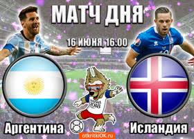 Открытка открытка аргентина - исландия (16 июня, 16:00)