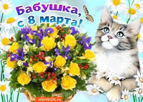 Открытка открытка бабушке с восьмым марта