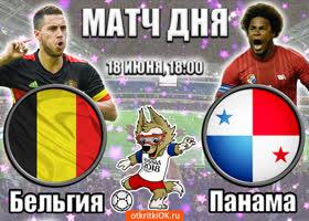 Картинка открытка бельгия - панама (18 июня, 18:00)