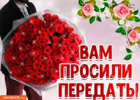 Открытка открытка большой букет красных роз