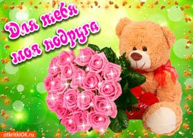 Открытка открытка букет роз подруге