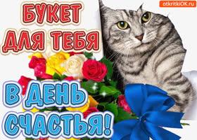 Картинка открытка букет с днём счастья