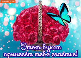 Открытка открытка букет цветов на счастье