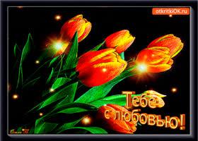Открытка открытка букет тюльпанов с любовью