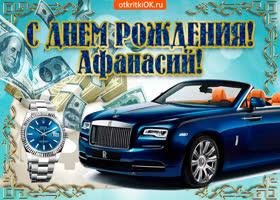 Картинка открытка c днём рождения афанасию