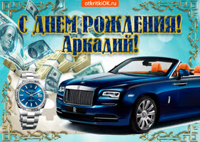 Картинка открытка c днём рождения аркадию