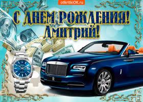 Картинка открытка c днём рождения дмитрию