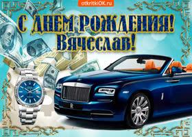 Картинка открытка c днём рождения вячеславу